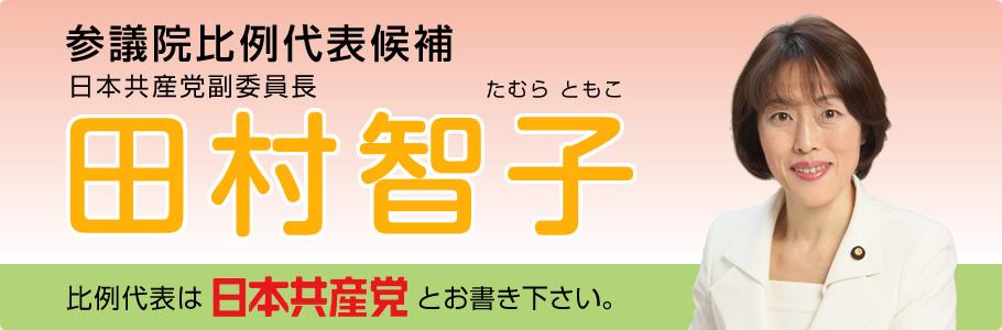 参議院比例代表候補 田村智子 比例代表は日本共産党とお書き下さい。